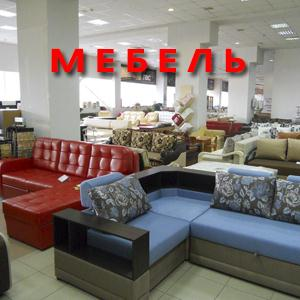 Магазины мебели Дедовичей